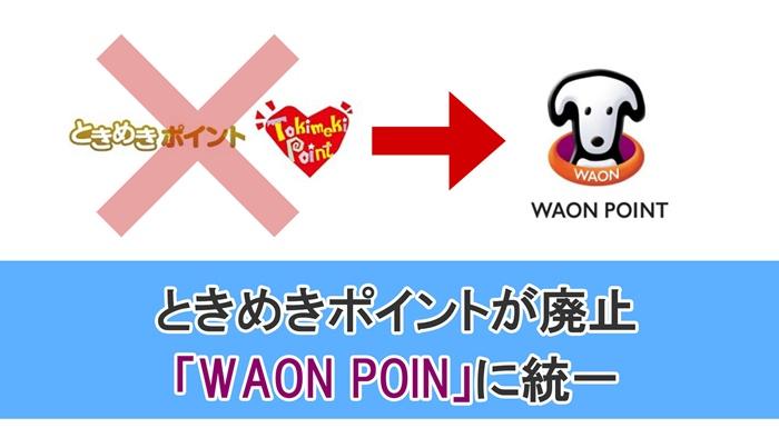 ときめきポイントが廃止「WAON POIN」に統一