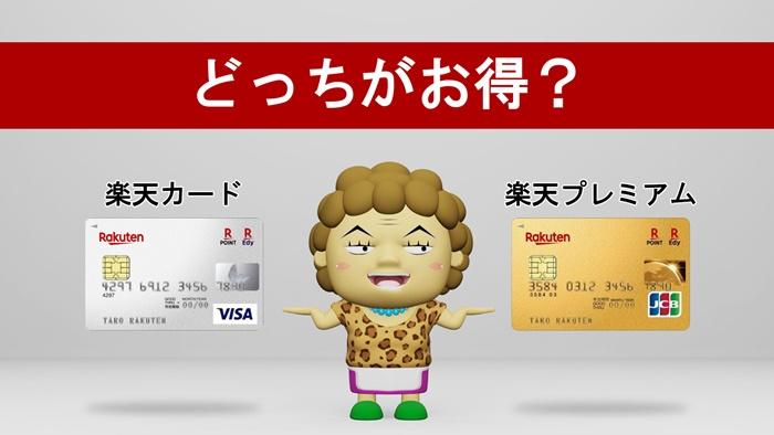 楽天カードと楽天プレミアムカードを比較!どっちがお得?