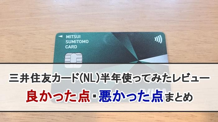 三井住友カード(NL)を半年使ってみたレビュー!良かった点・悪かった点まとめ