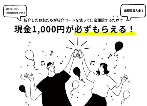 みんなの銀行Debit Card「携帯電話料金のお支払いで毎月20%還元!」キャンペーン